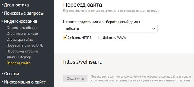 переезд сайта