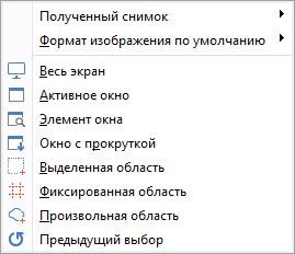 варианты скриншота