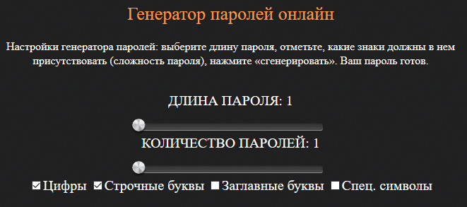 freegenerator.ru