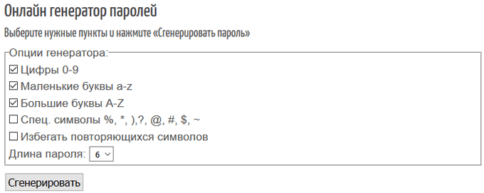 passgen.ru