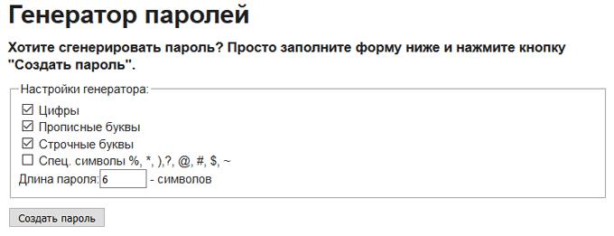 onlinepasswordgenerator.ru