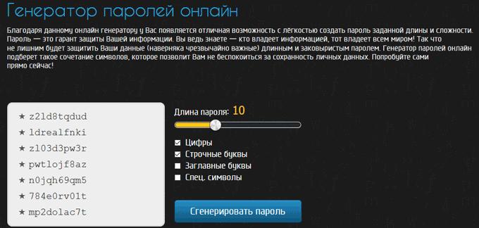 online-generators.ru
