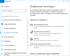 устранение неполадок windows