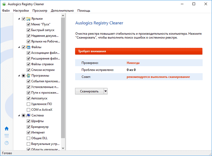 окно auslogics registry cleaner