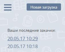 история файлов