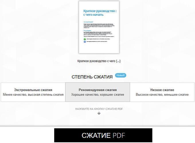сжать pdf