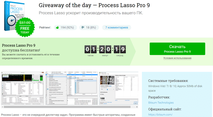 программа на giveaway of the day