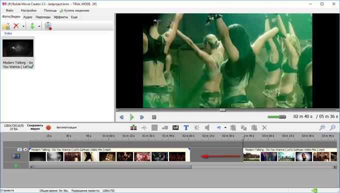 соединение частей видео