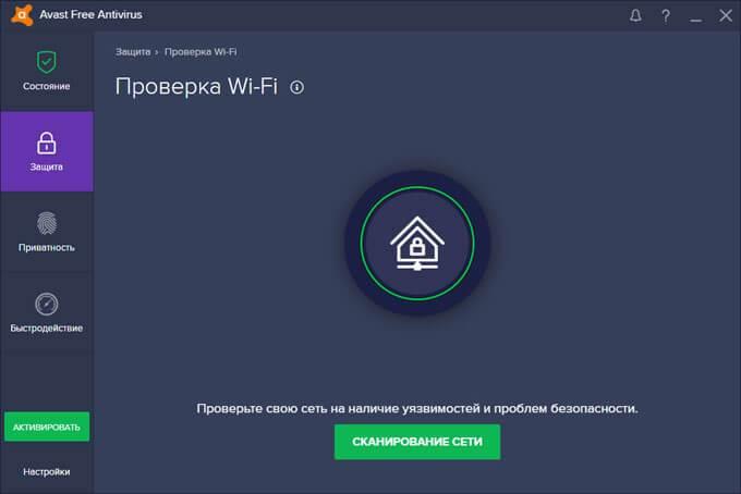 проверка wi-fi