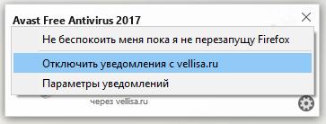 отключить уведомления