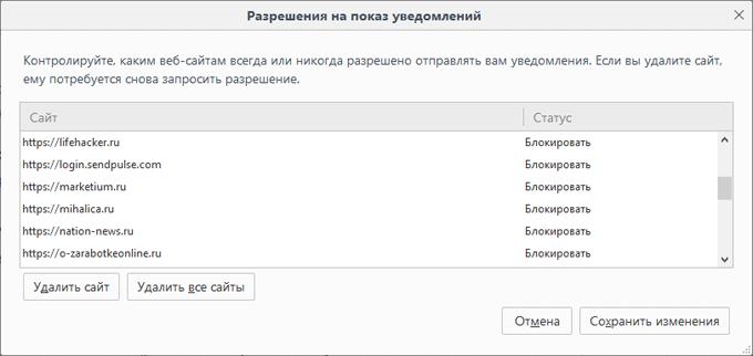 разрешение на показ уведомлений