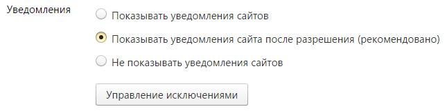 не показывать уведомления сайтов