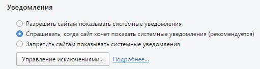 запретить сайтам показывать уведомления