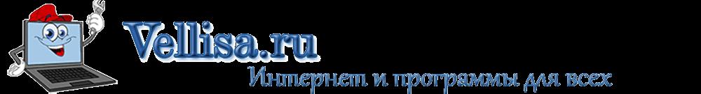 Интернет и программы для всех | vellisa.ru