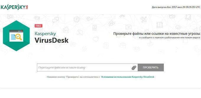сервис kaspersky virusdesk