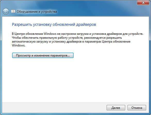 разрешение на изменение параметров