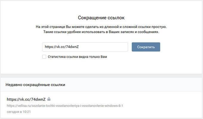 сокращение ссылок vk.cc