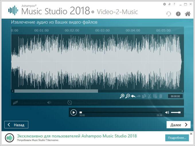 извлечение аудио из видео