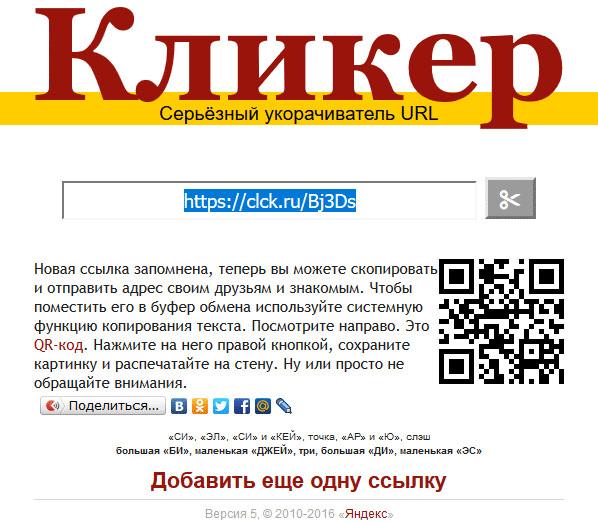 сокращение ссылок click.ru