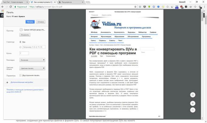 сохранение страницы сайта в pdf