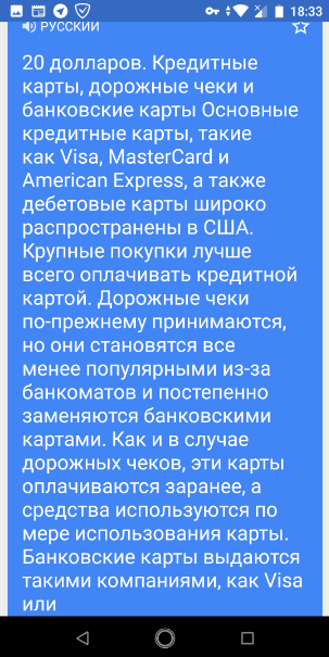 перевод текста