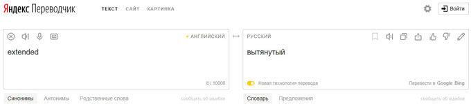 Перекладач гугл перекладач яндекс