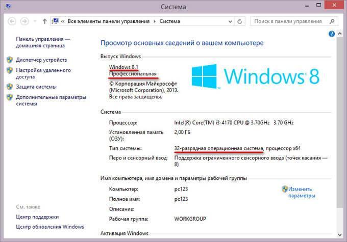 версия windows 8.1