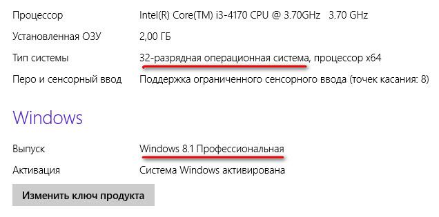 версия windows 8