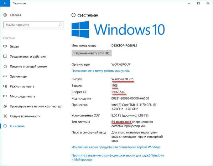 версия windows 10
