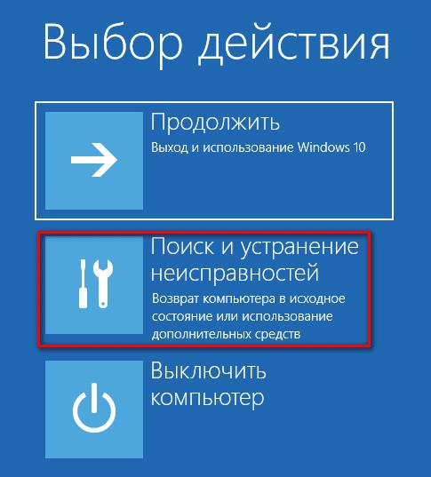 выбор действия