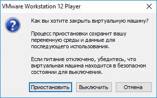 выключить vmware player