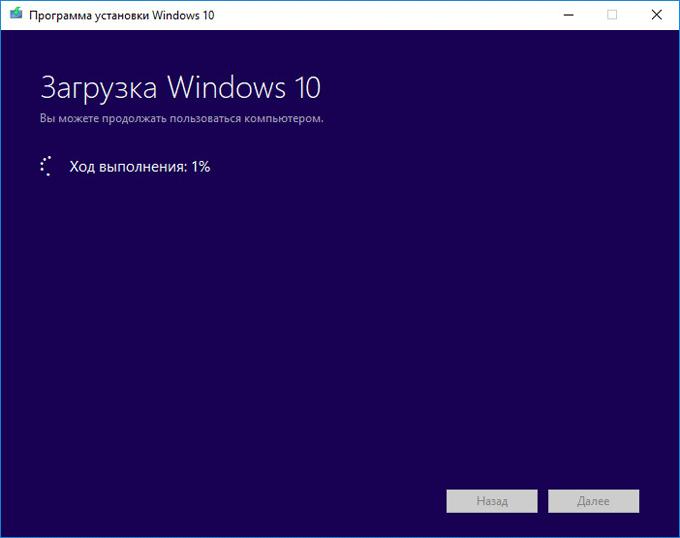 загрузка windows 10