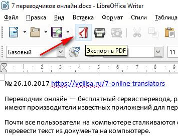 экспорт в pdf