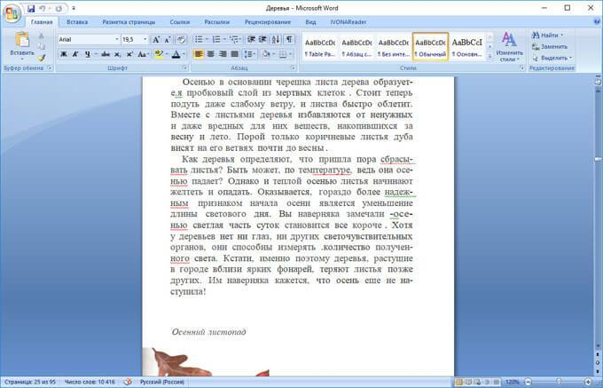 файл word