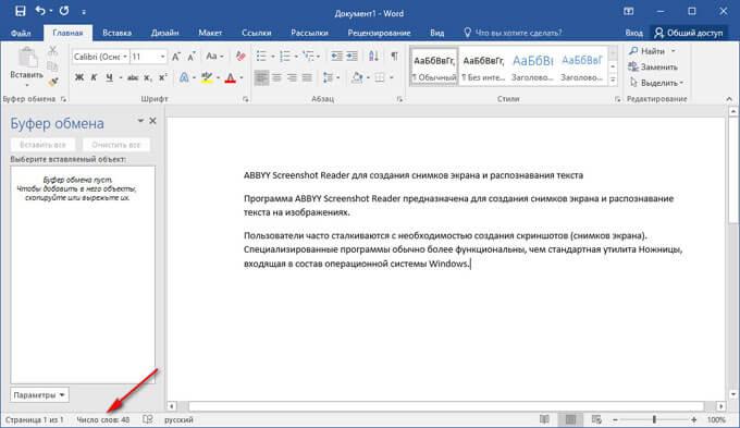 документ word 2016