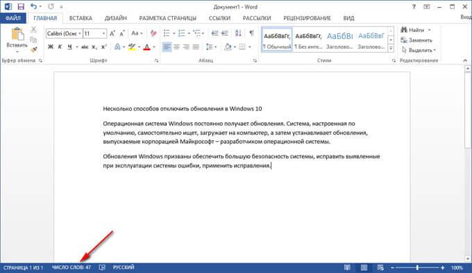 документ word 2013