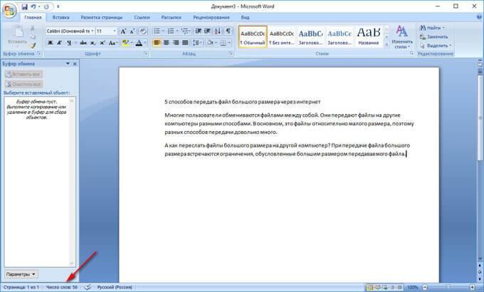 документ word 2007