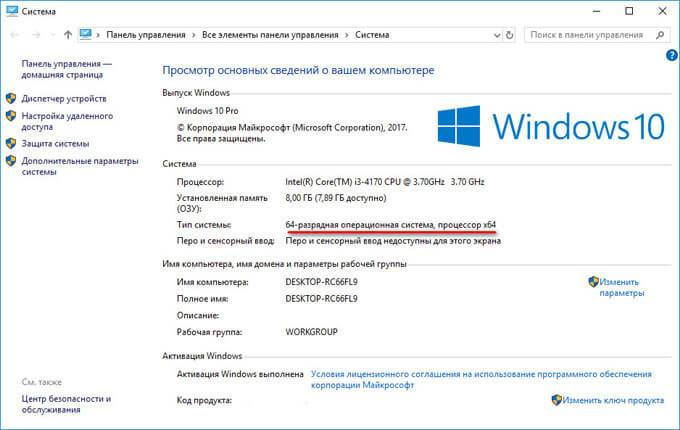 тип процессора windows 10