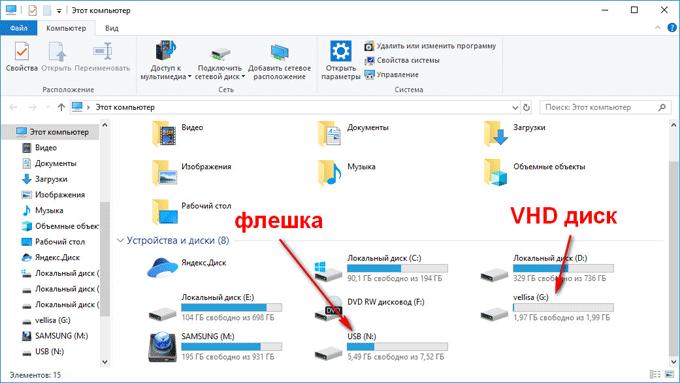 виртуальный диск подключен