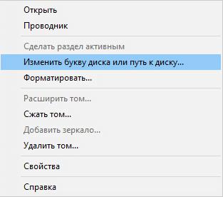 изменить букву диска