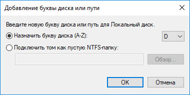 добавление буквы диска