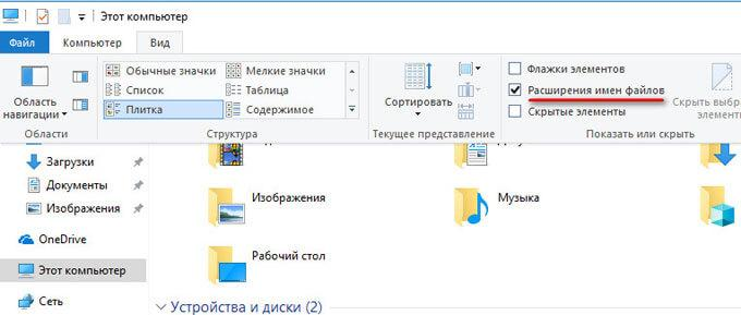 расширения имен файлов