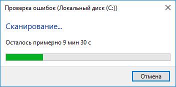 сканирование диска