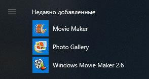 установленные программы