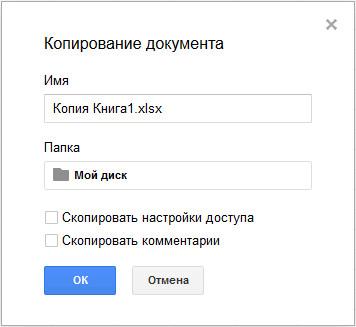 копирование документа