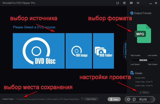 интерфейс wonderfox dvd ripper pro