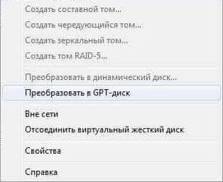 преобразовать gpt диск