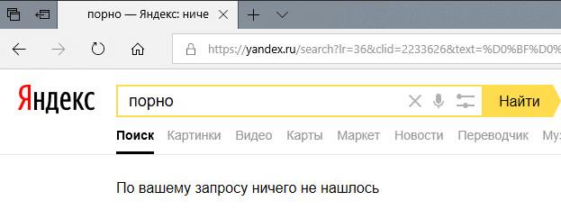 контроль поиска