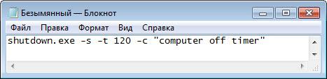 bat файл