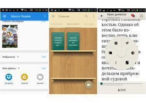 программа для чтения книг на андроид